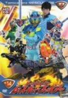 トミカヒーロー レスキューファイアー VOL.14(4話収録) [DVD]
