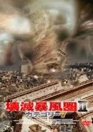 壊滅暴風圏II/カテゴリー7 [DVD]