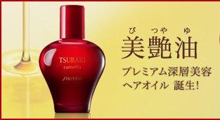 資生堂 TSUBAKI 美艶油 ヘアオイル(洗い流さないトリートメント)60ml 【限定品】