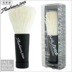 TAUHAUS メイクブラシ Tauhaus pro 洗顔ブラシ 熊野筆
