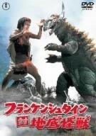 フランケンシュタイン 対 地底怪獣 [DVD]