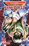 魔人探偵脳噛ネウロ 10 (10) (ジャンプコミックス)