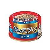 (お徳用ボックス) ユニチャーム 銀のスプーン缶 まぐろ 80g×48個