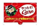 カープ ICOCA 第一弾 優勝記念 台紙付き
