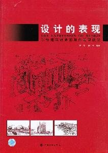 design of the performance of the performance of hand-painted black and white architectural rendering techniques(Chinese Edition)