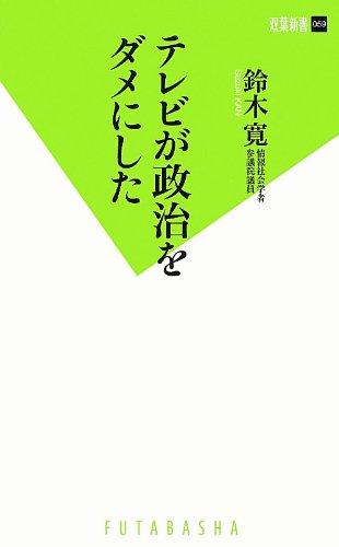 『テレビが政治をダメにした』鈴木 寛