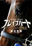 ブレイブハート / 盛田 賢司 のシリーズ情報を見る