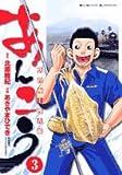 あんこう 3―快釣海上捜査線 (ビッグコミックス)