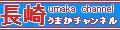 長崎うまかチャンネル