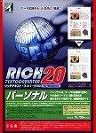 リッチテキスト・コンバータ 20 パーソナル
