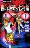 世にも怪奇な七物語 (ちゃおホラーコミックス)