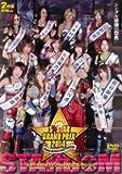 スターダム 5☆STAR GP 2014 [DVD]