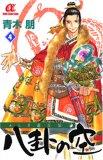 ふしぎ道士伝八卦の空 4 (4) (ボニータコミックスα)