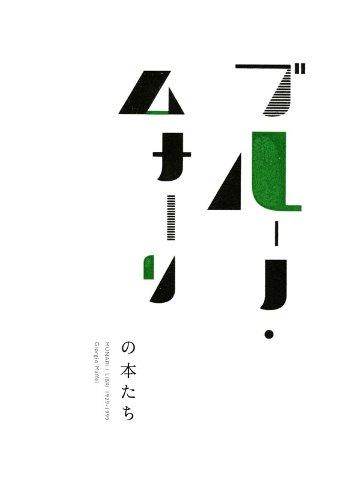 ブルーノ・ムナーリの本たち MUNARI I LIBRI 1929−1999