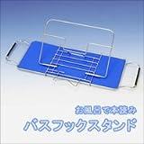 お風呂で本読み バスブックスタンド〜キッチンのレシピスタンドとしても活用できる!!〜