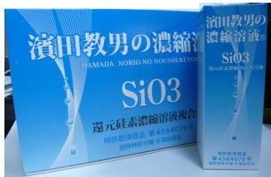 濱田教男の濃縮溶液 SI03 100mlx5