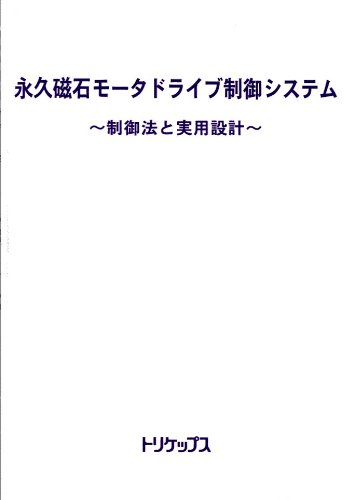 永久磁石モータドライブ制御システム (~制御法と実用設計~)