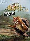 貓戰士.三部曲.三力量(III)  : 驅逐之戰
