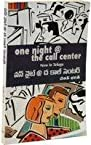 One Night @ Call Center