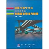 img - for on Road Traffic Safety and Accident Compensation Disability Identification Standards (hardcover) book / textbook / text book