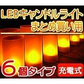 充電式 LED キャンドル ライト【6個セット】