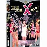 韓国音楽 トロット Xファイル Vol. 9 - DVD