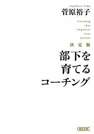 決定版 部下を育てるコーチング (朝日文庫)