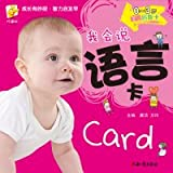 img - for 0 to 3 years old baby enlightening Karl I would say the language card(Chinese Edition) book / textbook / text book