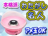 I can be a big Watagashi cotton candy maker in [ Pink ] Watagashi virtuoso candy one !