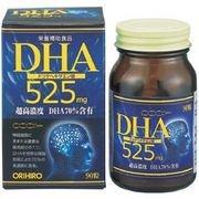 オリヒロDHA525 90粒