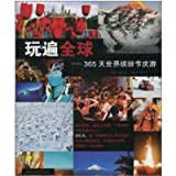 img - for Wanbian Global : 365 days Fun Festival World Tour book / textbook / text book
