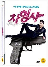 (韓国版) [カン・ジファンのチャ刑事](1DISC) - DVD(リージョンコード-3、専用のDVDプレーヤー必要)