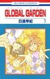 GLOBAL GARDEN 第7巻 (花とゆめCOMICS)
