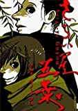 さらい屋五葉 第4集 (IKKI COMICS)