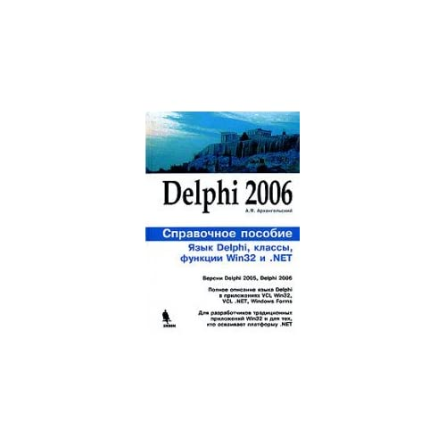 Delphi 2006.  .  Delphi, ,  Win32  .NET