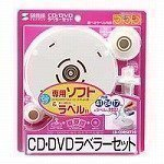 SANWA SUPPLY CD/DVDラベラーセット LB-CDRSET28