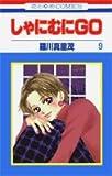 しゃにむにGO (9) (花とゆめCOMICS)