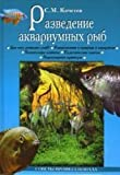 img - for Breeding aquarium Razvedenie akvariumnykh ryb book / textbook / text book
