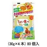 6207831 グリコ ちょい食べカレー甘口(30g×4本) 80個入