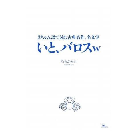 いと、バロスw―2ちゃん語で読む古典名作、名文学