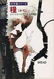 糧(かて) (ハヤカワ・ミステリ文庫―87分署シリーズ)