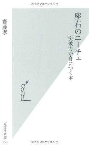 座右のニーチェ (光文社新書)