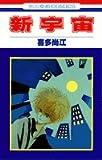 新宇宙 / 喜多 尚江 のシリーズ情報を見る