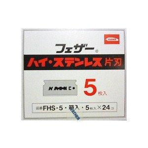 フェザー ハイステンレス 片刃 FHSー5 5枚