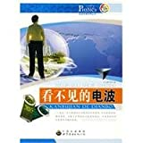 img - for Into the physical world Books: The Invisible airwaves(Chinese Edition) book / textbook / text book
