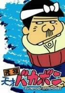 元祖天才バカボン スペシャル DVD-BOX I