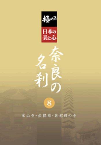 極める・日本の美と心 奈良の名刹 8 栄山寺・佐保路・佐紀路の寺 [DVD]