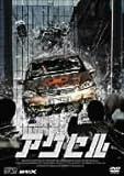 アクセル [DVD]