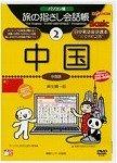 旅の指さし会話帳2 中国