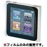 パワーサポート アンチグレアフィルムセット for iPod nano 6th PNZ-02AJ